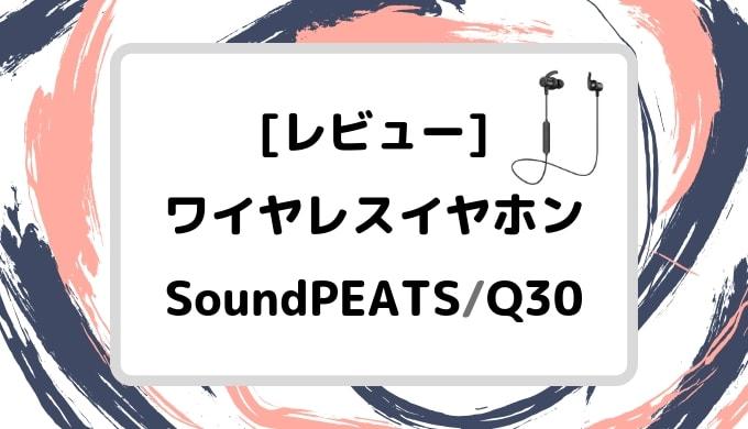 [レビュー]ワイヤレスイヤホンSoundPEATS/Q30