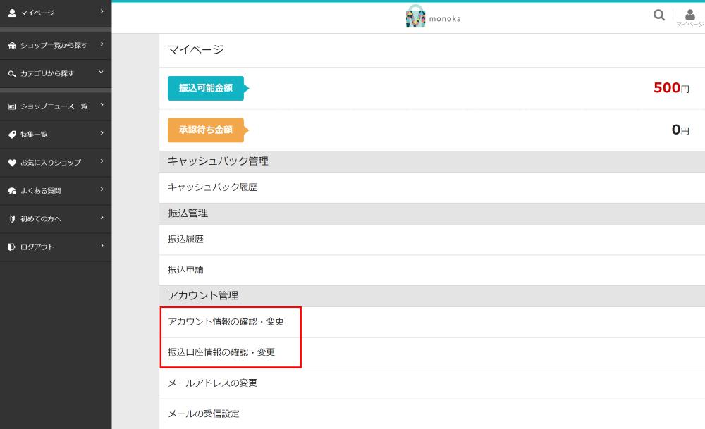 マイページ・アカウント、口座情報登録