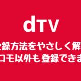 dTVの登録方法の手順を解説。
