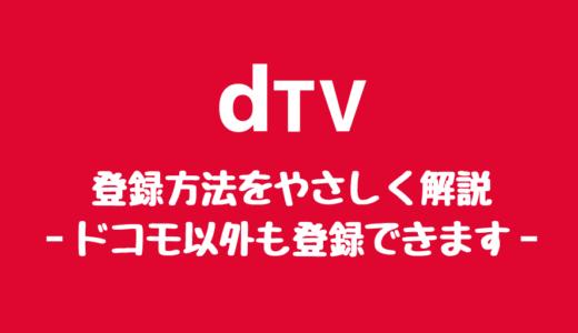 dTVの登録方法をやさしく解説。ドコモ以外も登録できます。