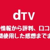 dTVとは?基本情報から評判、口コミ、2年間使用した感想まで・まとめ。