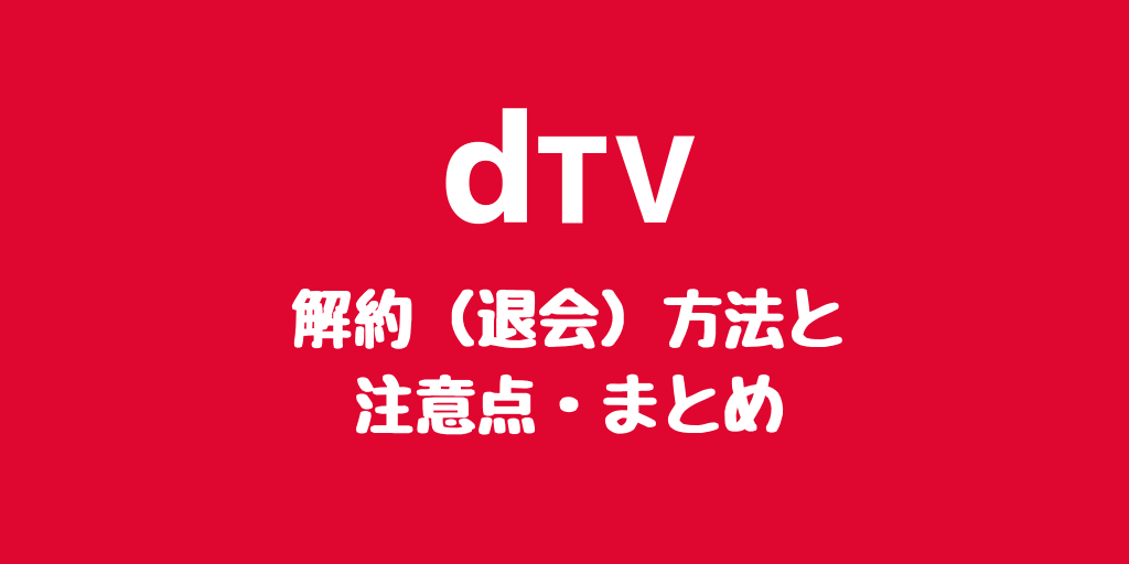 dtv解約(退会)方法と注意点・まとめ