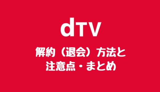 dTV(ディーティービー)の解約/退会方法と注意点をやさしく解説