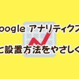 Google アナリティクスの登録と設置方法をやさしく解説。