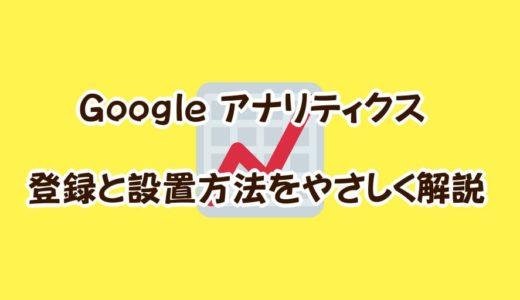 Google アナリティクスの登録、設置、設定方法をやさしく解説。