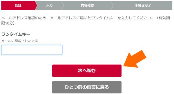 dアカウント発行手続き3