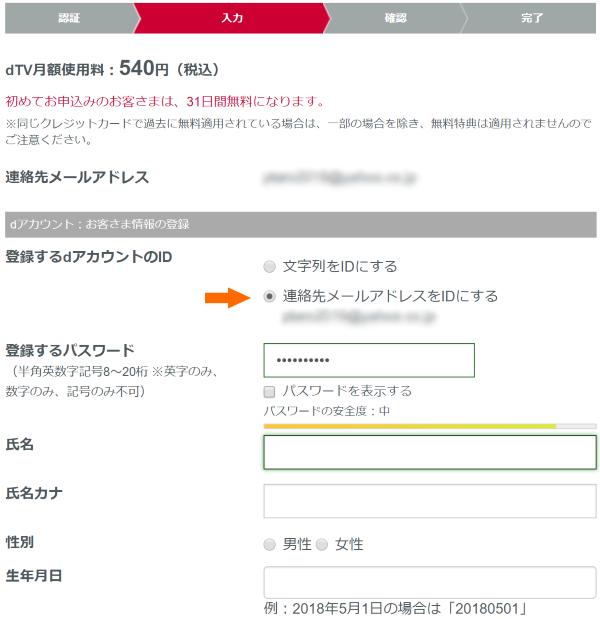 dアカウントのお客様登録情報を入力