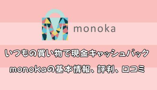 monokaとは?基本情報、評判、口コミ。現金キャッシュバックでいつものお買い物がお得