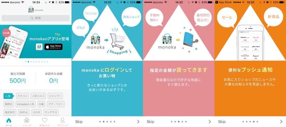 スマホアプリでいつでもどこでもmonoka