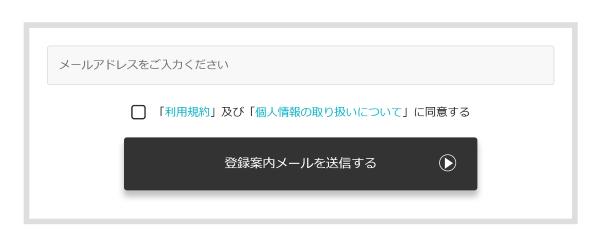 monoka会員登録01