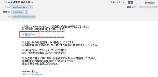 monoka会員登録02