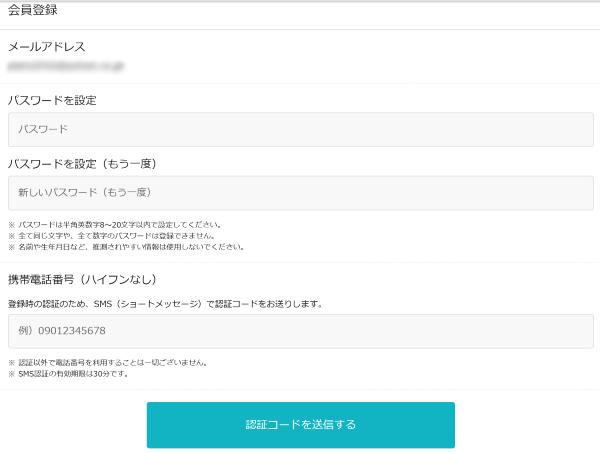 monoka会員登録03