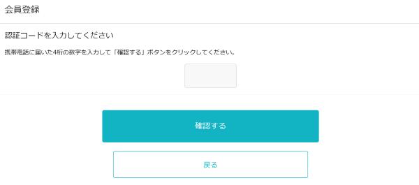 monoka会員登録04