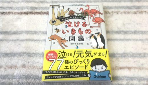 【ネタバレ/感想】泣けるいきもの図鑑 生き物たちのせつないエピソード