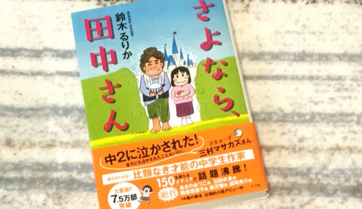 【感想/あらすじ】さよなら、田中さん / 鈴木るりか著・母子の心温まる話し