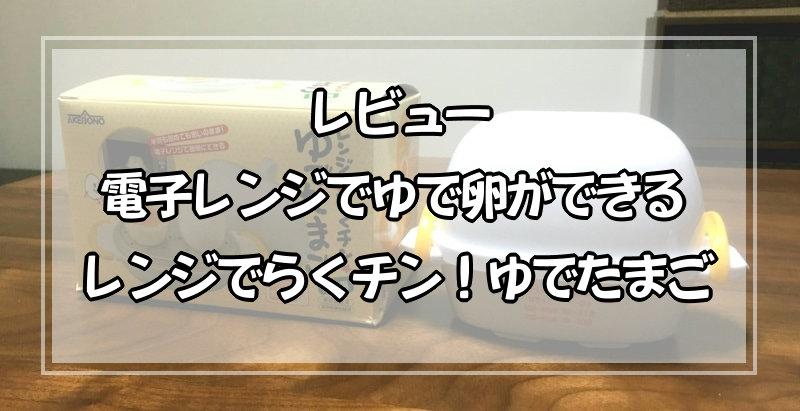 【レビュー】電子レンジでゆで卵ができる「レンジでらくチン!ゆでたまご」