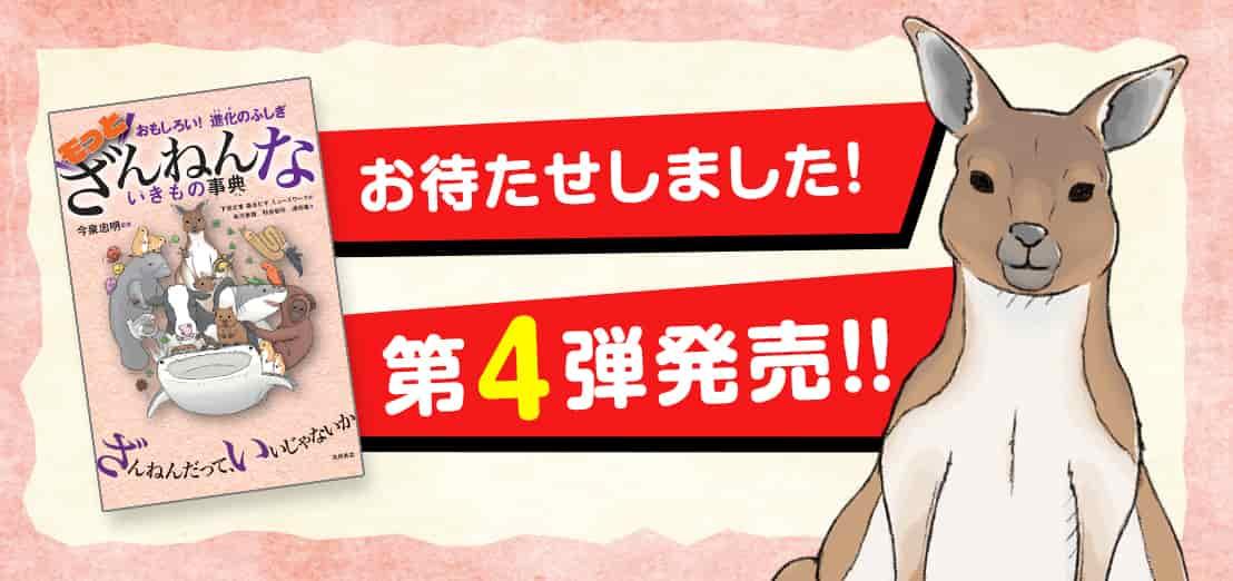 第4弾『もっとざんねんないきもの事典』2019年6月27日発売!