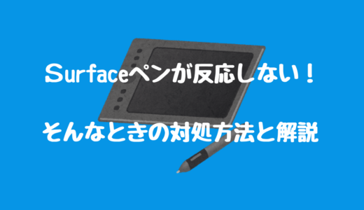 Surfaceペンが反応しない!そんなときの対処方法と解説【SurfacePro4】