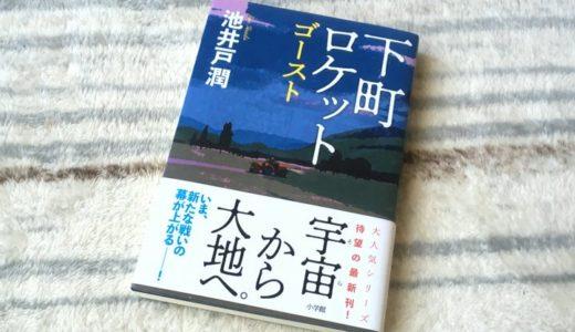 【感想/あらすじ】下町ロケットゴースト ※ネタバレあり(原作・小説)