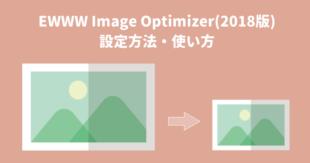 EWWW Image Optimizer(2018版)設定方法・使い方