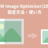 【2018年版】EWWW Image Optimizerの設定方法と使い方:画像最適化プラグイン