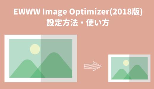 【2019年版】EWWW Image Optimizerの設定方法と使い方:画像最適化プラグイン
