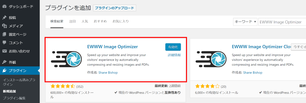 EWWW Image Optimizerをインストール