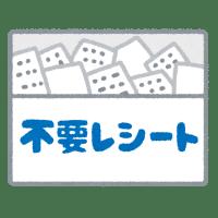 レシートアプリ・CODE