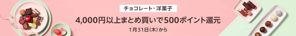 【1/31~2/3まで】チョコレート・洋菓子を合計4,000円以上まとめ買いで500ポイント還元