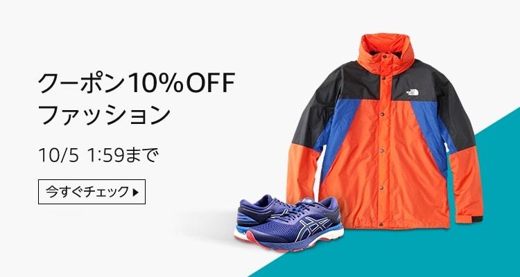 ファッション クーポン10%OFF