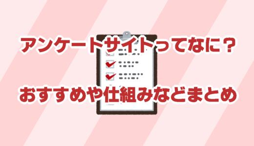 【スキマ時間でポイ活】アンケートサイトとは?種類、仕組み、おすすめサイトまとめ