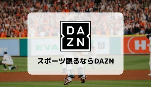 【サッカー/野球】スポーツ観るならDAZN(ダゾーン)/料金、ラインナップ、評判、2年間使った感想まとめ