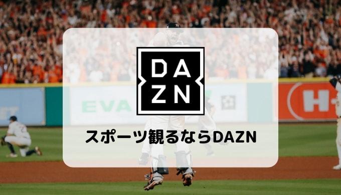 【スポーツ観るなら DAZN(ダゾーン) 】料金、ラインナップ、評判、2年間使った感想まとめ