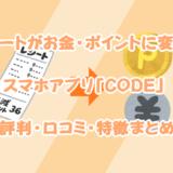 レシートがお金・ポイントに変わるアプリ「CODE」評判・口コミ・特徴まとめ