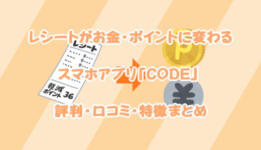 【レシートがお金やポイントに変わるアプリ】CODE(コード)の評判、安全性、口コミまとめ: