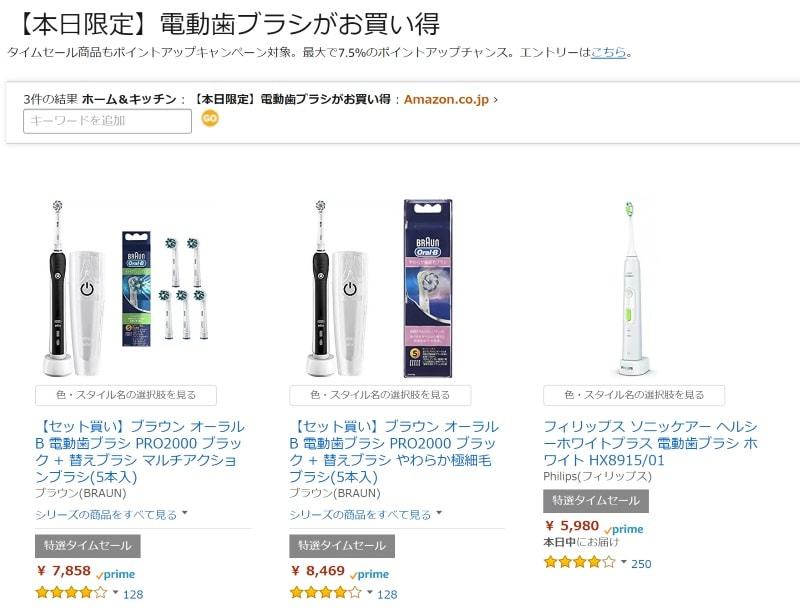電動歯ブラシがお買い得