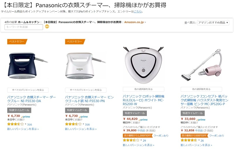 Panasonicの衣類スチーマ―、掃除機ほかがお買得