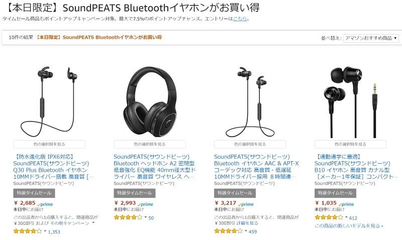 SoundPEATS Bluetoothイヤホンがお買い得
