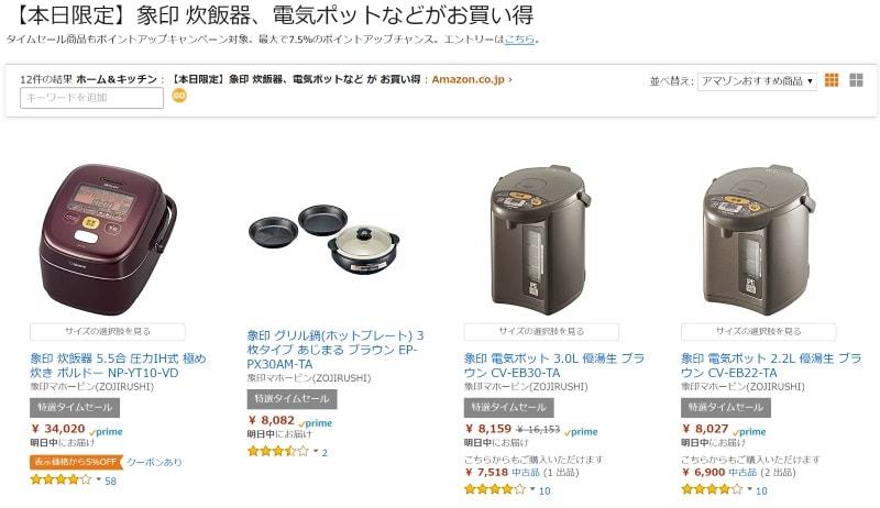 象印 炊飯器、電気ポットなどがお買い得