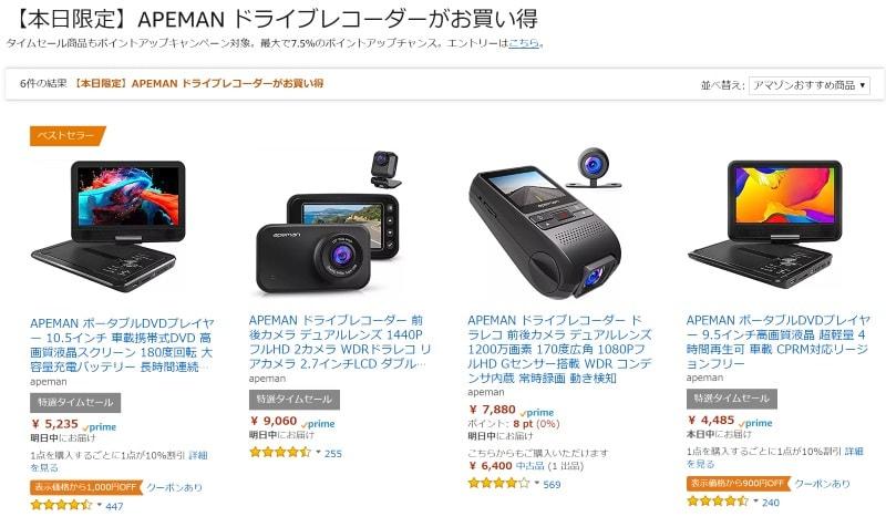 APEMAN ドライブレコーダーがお買い得