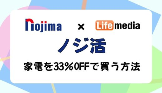 【家電が33%OFF】ノジ活のやり方、仕組みを解説(ノジマ×ライフメディア)