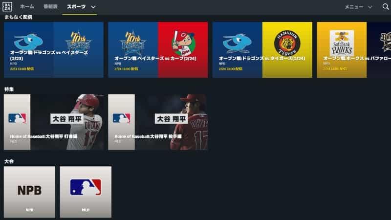 プロ野球11球団の主催試合が観れる