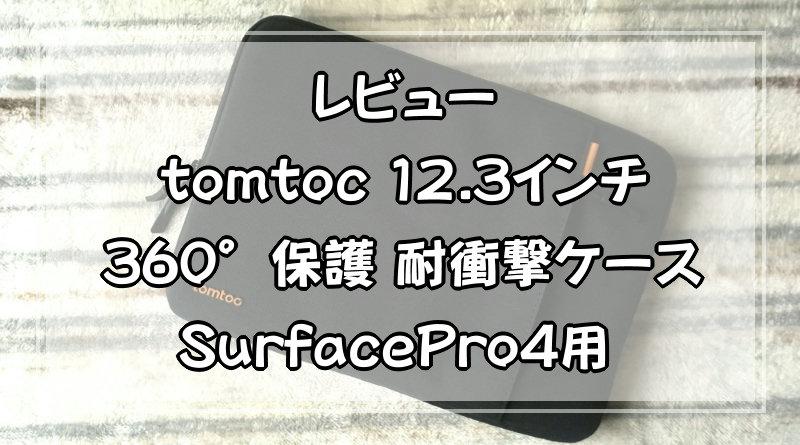 【レビュー】tomtoc 12.3インチ 360°保護 耐衝撃ケース SurfacePro4用