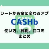 レシートがお金に変わるアプリ「CASHb」の使い方、評判、口コミまとめ