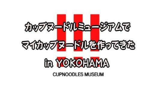 【体験レポ】カップヌードルミュージアムでマイカップヌードル作り【横浜】