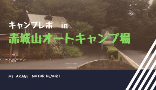 キャンプレポ in 赤城山オートキャンプ場・サイト、イベント、口コミ情報など