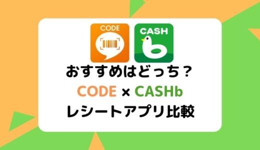 CODE × CASHb おすすめはどっち? レシートがお金になるアプリ比較【ポイ活】