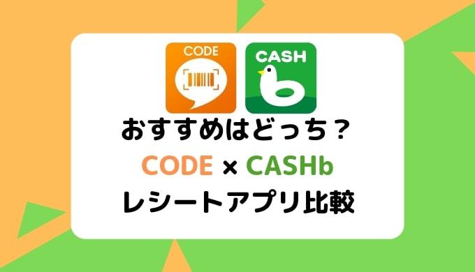 おすすめはどっち?「CODE」×「CASHb」レシートアプリ比較