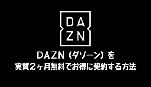 【2020】DAZN(ダゾーン)を実質2ヶ月無料で契約する方法【ポイントサイト経由】