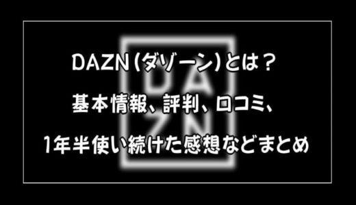 DAZN(ダゾーン)とは?料金、ラインナップ、評判、1年半使い続けた感想まとめ